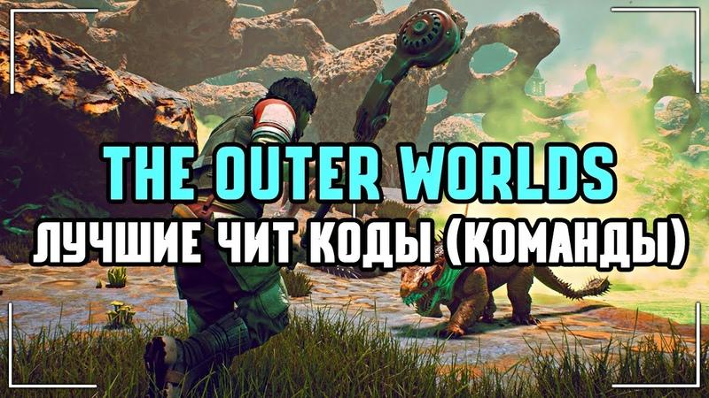 The Outer Worlds - ЛУЧШИЕ ЧИТ КОДЫ (МИЛЛИОН БИТОВ, БЕСКОНЕЧНОЕ ЗДОРОВЬЕ, РУЧНОЕ СОХРАНЕНИЕ и.т.д.)