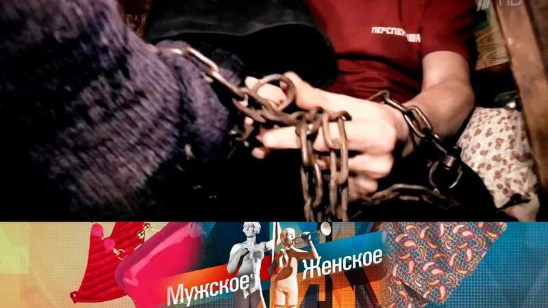 Мужское Женское - Нацепи. Выпуск от18.01.2017