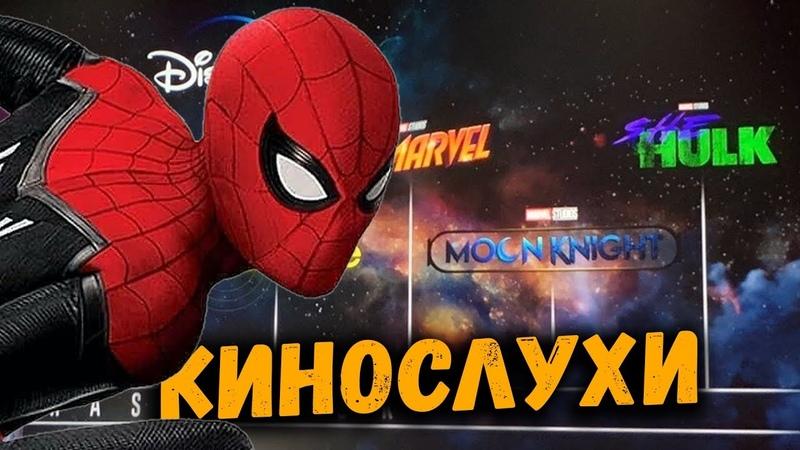 Человек паук снова в Марвел? Новые сериалы Марвел на D23 трейлер Мандалорец и Матрица 4
