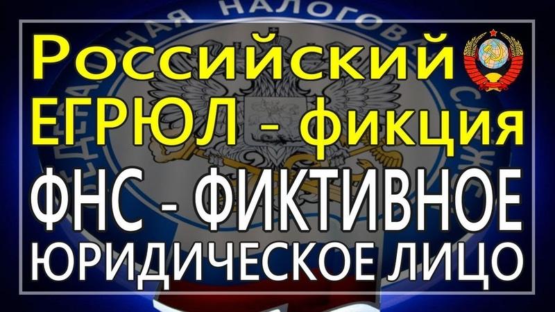 Российский ЕГРЮЛ - фикция, а ФНС - фиктивное юридическое лицо! [31.01.2019]