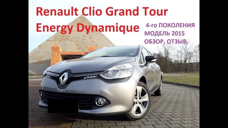 Renault Clio Grand Tour Estate1 5Dci Energy Dynamique 4 го ПОКОЛЕНИЯ ОБЗОР ОТЗЫВ ПРИГОН АВТО