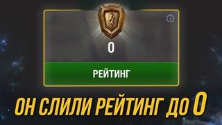 ХУДШИЙ ИГРОК В РБ / 0 РЕЙТИНГА WoT Blitz