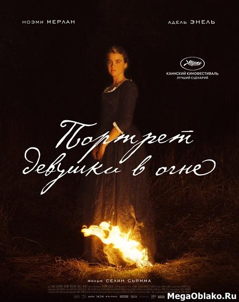 Портрет девушки в огне / Portrait de la jeune fille en feu (2019/WEB-DL/WEB-DLRip)