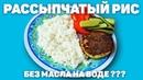 Как просто и вкусно приготовить РИС на воде Без Масла. Рассыпчатый рис ПРОСТОЙ РЕЦЕПТ