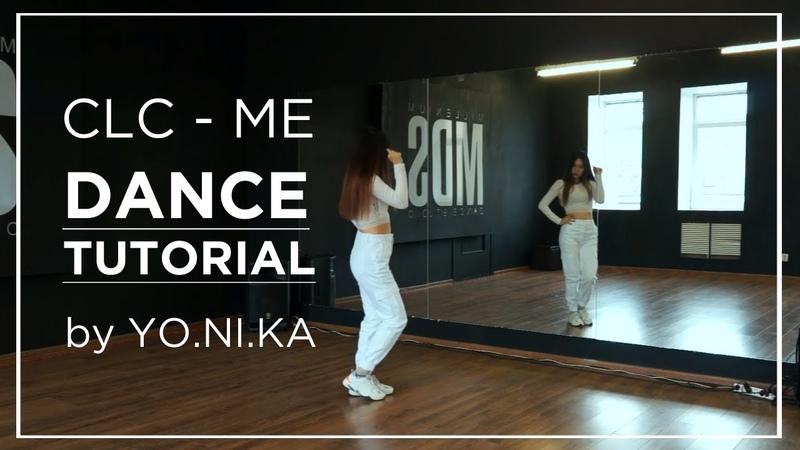 Dance Tutorial CLC Me Count Mirrored RUSSTUTORIAL