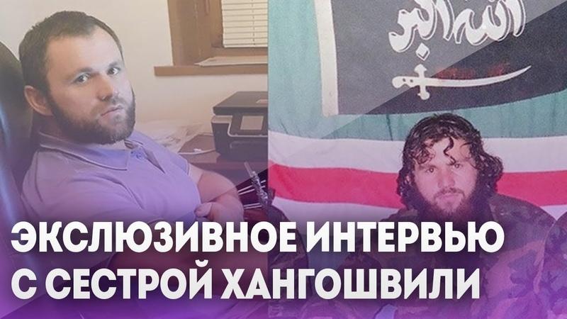 Почему убили Зелимхана Хангошвили и как ФСБ пыталось завербовать мужа его сестры?