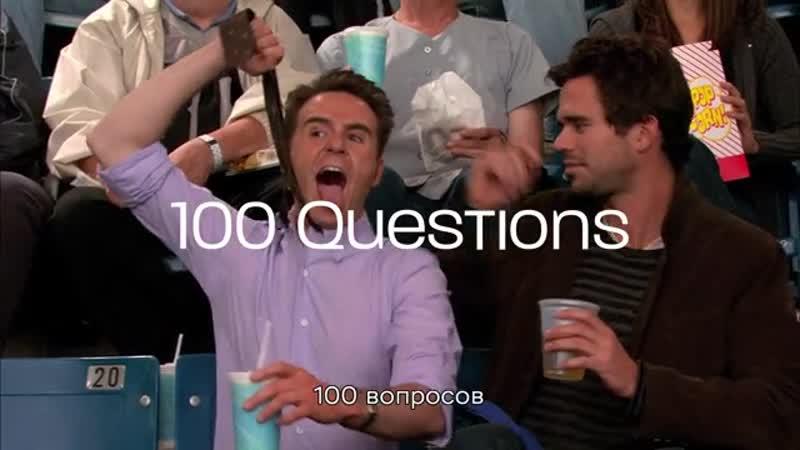 100 вопросов Трейлер