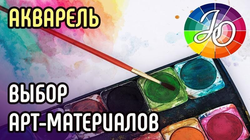 Вводный курс в акварель Как выбрать бумагу краску кисти и прочие материалы для рисования