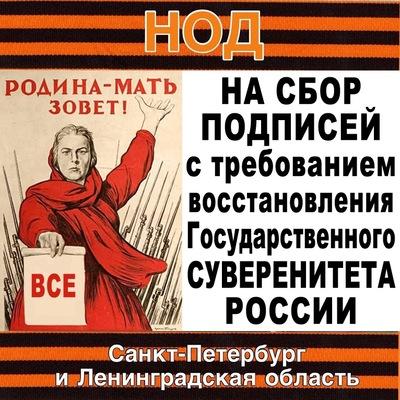 Нод спб и ло вконтакте prison break вконтакте