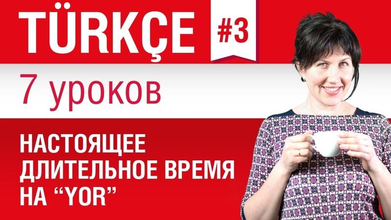 Урок 3 Турецкий язык за 7 уроков для начинающих Настоящее длительное время Елена Шипилова