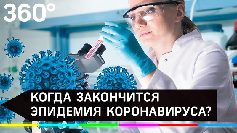 Когда закончится эпидемия коронавируса Оптимистичный прогноз от академика РАН