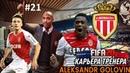 Прохождение FIFA 20 карьера Тренера за клуб Монако - Часть 21 Ответная игра с фк Спортинг в ЛЕ