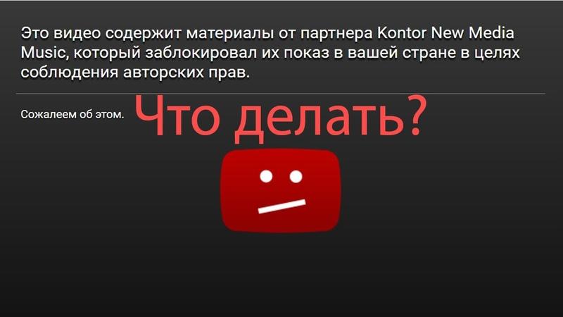 Видео заблокировано в некоторых странах Как снять с видео блокировку за нарушение авторских прав