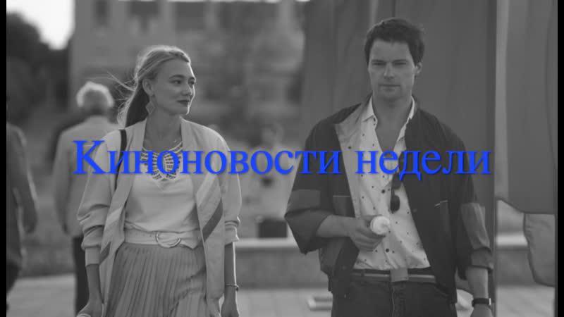 Якутский «Оскар» и Козловский в Чернобыле: киноновости недели