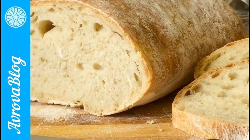 Подовый белый хлеб на закваске с орегано