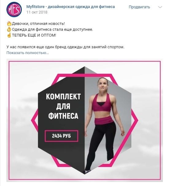 Кейс: 3122 заявки для бренда спортивной одежды. (ВКонтакте и Инстаграм), изображение №12
