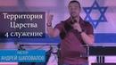 Пастор Андрей Шаповалов Конференция Территория Царства в Израиле 4 служение 19 04 18