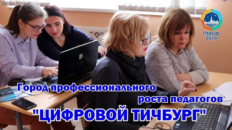 ПМОФ 2019 Образовательное путешествие Город профессионального роста педагогов Цифровой Тичбург