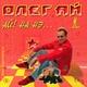 (радио Ваня) Олег Ай - Ай на нэ