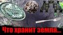 Царское серебро и другие находки и монеты. Поиск монет металлоискателем.