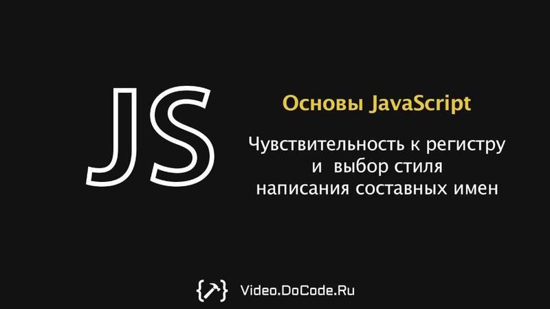 Чувствительность к регистру и выбор стиля написания составных имен. Основы JavaScript. DoCode.Ru