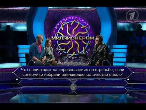 Кто хочет стать миллионером - Вопрос про перестрелку (Первый канал, 10.09.2011)