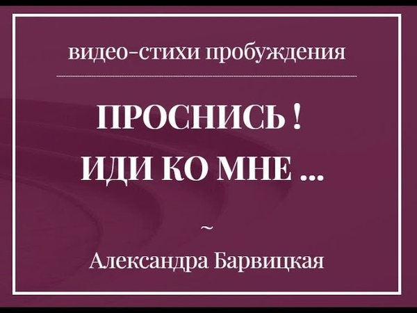 ПРОСНИСЬ ИДИ КО МНЕ Александра Барвицкая Видео стихи пробуждения