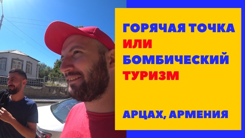 Горячая точка или бомбический туризм? Арцах, Армения