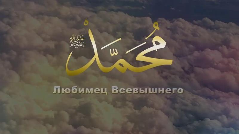 Atv ihsan a tv ihsan Любимец Всевышнего 1 часть. Мир в ожидании Спасителя