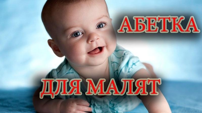 Абетка для малят. Алфавіт, азбука. укр
