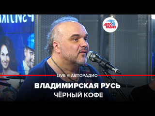 Чёрный кофе - Деревянные Церкви Руси (LIVE @ Авторадио)
