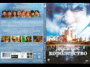 Десятое королевство - ТВ ролик 1999
