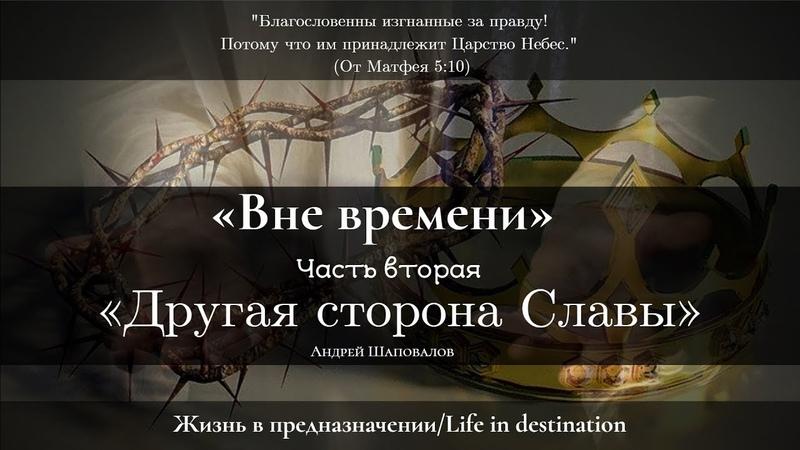 Вне времени Часть вторая Другая сторона Славы Андрей Шаповалов