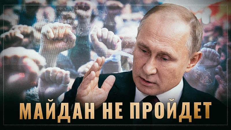 Секретный козырь Путина Почему майдан не пройдет