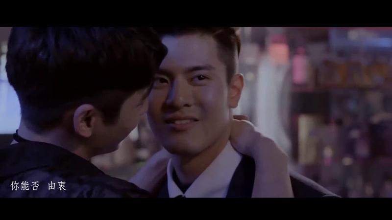 BL】MV-HIStory3 圈套 Trapped #1-飛唐CP-1-《誰》劇情版--李友廷
