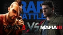 Рэп Баттл - FarCry 3 vs. Mafia 3