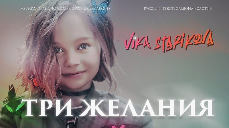 ВИКА СТАРИКОВА ТРИ ЖЕЛАНИЯ ПРЕМЬЕРА КЛИПА 2019 VIKA STARIKOVA THREE WISHES VIDEO PREMIERE 2019