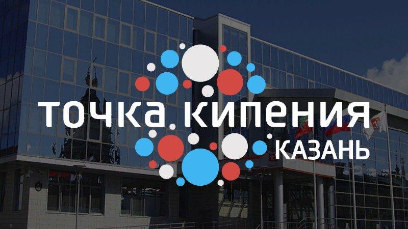 14 декабря семинар «Развитие социального предпринимательства и социальных проектов в Республике Татарстан», изображение №1