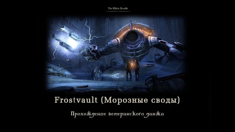 The Elder Scrolls Online vet Frostvault: Морозные своды, прохождение ветеранского подземелья