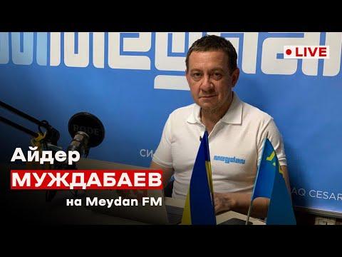 «Честный четверг с Айдером Муждабаевым» на Meydan FM 📞 38 063 888 90 25