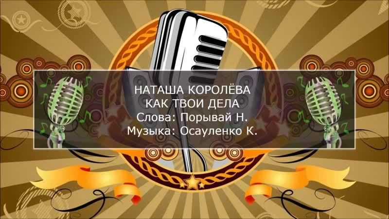 Наташа Королёва Как твои дела Подпевка