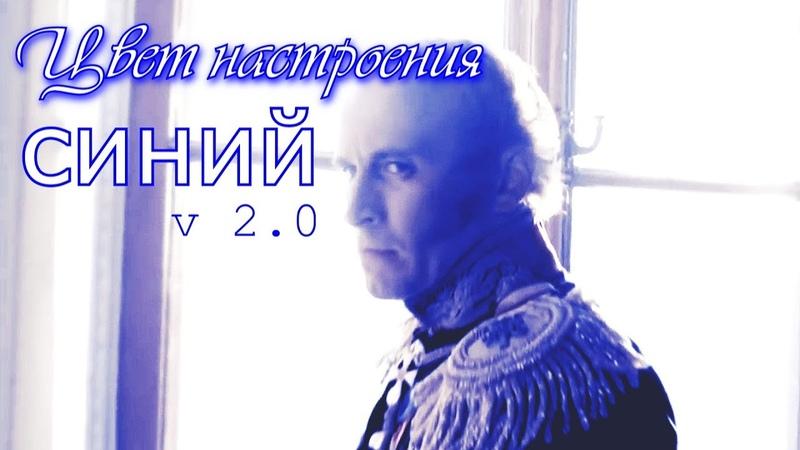 Александр Бенкендорф | Цвет настроения синий 2.0 (metal cover)