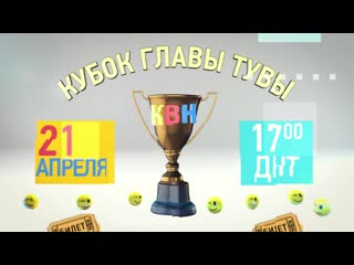 21 апреля в ДНТ - Кубок КВН Главы Тувы!