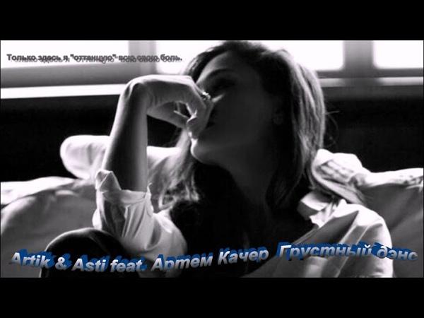 Artik Asti feat. Артем Качер – Грустный дэнс