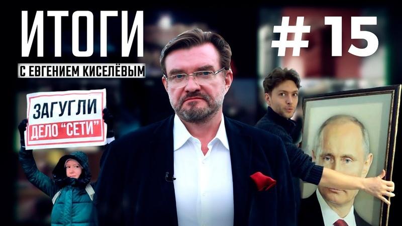 Путин в лифте. Покорение Банковой Ермаком. Дело Промпартии - 2.0. Байден вне игры Итоги №15