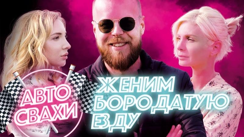 Автосвахи Бородатая езда выбирает невесту по тачке