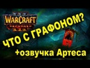 Я СКАЧАЛ WARCRAFT 3 REFORGED