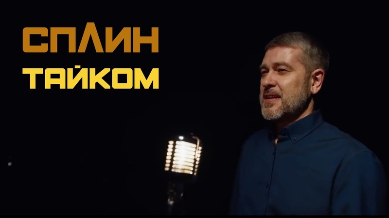СПЛИН — Тайком [Клип]