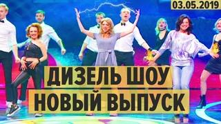 Дизель Шоу  57 полный выпуск    ЮМОР ICTV