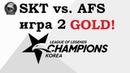 SKT vs AFS Игра 2 Week 10 LCK 2019 Чемпионат Кореи SK Telecom 1 Afreeca Freecs